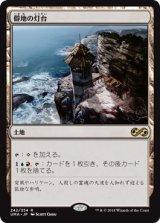 僻地の灯台/Desolate Lighthouse 【日本語版】 [UMA-土地R]