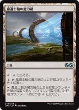 魔道士輪の魔力網/Mage-Ring Network 【日本語版】 [UMA-土地U]《状態:NM》