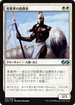 画像1: 密集軍の指揮者/Phalanx Leader 【日本語版】 [UMA-白U]