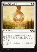 新たな夜明けの印形/Sigil of the New Dawn 【日本語版】 [UMA-白U]
