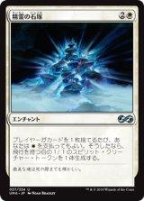 精霊の石塚/Spirit Cairn 【日本語版】 [UMA-白U]
