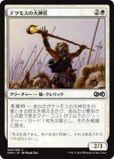 テツモスの大神官/Tethmos High Priest 【日本語版】 [UMA-白C]