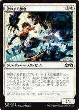 放浪する勇者/Wandering Champion 【日本語版】 [UMA-白C]