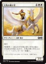 天馬の乗り手/Wingsteed Rider 【日本語版】 [UMA-白C]