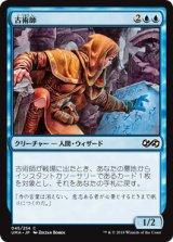 古術師/Archaeomancer 【日本語版】 [UMA-青C]