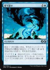 堂々巡り/Circular Logic 【日本語版】 [UMA-青U]