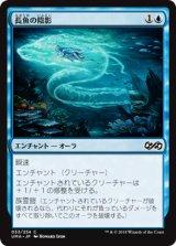 長魚の陰影/Eel Umbra 【日本語版】 [UMA-青C]