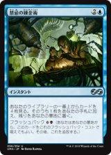 禁忌の錬金術/Forbidden Alchemy 【日本語版】 [UMA-青U]《状態:NM》