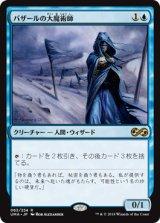 バザールの大魔術師/Magus of the Bazaar 【日本語版】 [UMA-青R]《状態:NM》