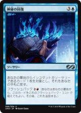 神秘の回復/Mystic Retrieval 【日本語版】 [UMA-青U]《状態:NM》