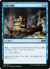 宝船の巡航/Treasure Cruise 【日本語版】 [UMA-青C]