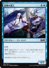 旋風の達人/Whirlwind Adept 【日本語版】 [UMA-青C]