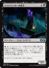 ネクロマンサーの弟子/Apprentice Necromancer 【日本語版】 [UMA-黒U]