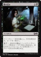 闇の試み/Dark Dabbling 【日本語版】 [UMA-黒C]