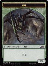 蜘蛛/SPIDER 【日本語版】 [UMA-トークン]
