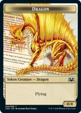 Dragon & Beeble 【英語版】 [UND-トークン]