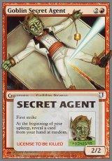 ゴブリンの秘密諜報員/Goblin Secret Agent  【英語版】 [UNH-赤C]