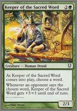 聖なる言葉の守り手/Keeper of the Sacred Word  【英語版】 [UNH-緑C]