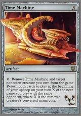 タイムマシン/Time Machine  【英語版】 [UNH-アR]《状態:NM》