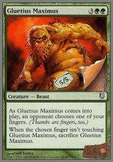 グルーチウス・マキシマス/Gluetius Maximus  【英語版】 [UNH-緑U]