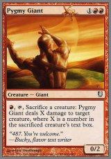 小人巨人/Pygmy Giant  【英語版】 [UNH-赤U]