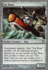 おもちゃの船/Toy Boat  【英語版】 [UNH-灰U]