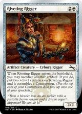 Riveting Rigger 【英語版】 [UST-白C]