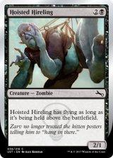 Hoisted Hireling 【英語版】 [UST-黒C]