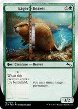 Eager|Beaver 【英語版】 [UST-緑C]