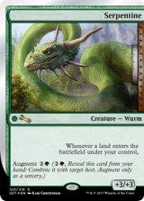Serpentine 【英語版】 [UST-緑R]