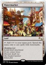 Watermarket 【英語版】 [UST-土地R]