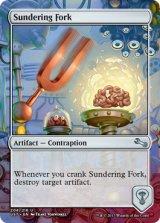 Sundering Fork 【英語版】 [UST-からくりU]
