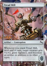 Tread Mill 【英語版】 [UST-からくりC]