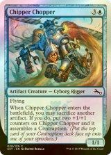 [FOIL] Chipper Chopper 【英語版】 [UST-青C]