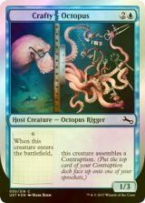 [FOIL] Crafty|Octopus 【英語版】 [UST-青C]