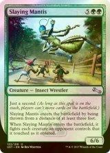 [FOIL] Slaying Mantis 【英語版】 [UST-緑U]