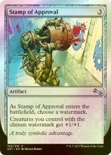 [FOIL] Stamp of Approval 【英語版】 [UST-灰U]