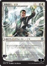 盾魔道士、テヨ/Teyo, the Shieldmage (日本オリジナル) 【日本語版】 [WAR-白U]