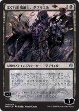 はぐれ影魔道士、ダブリエル/Davriel, Rogue Shadowmage (日本オリジナル) 【日本語版】 [WAR-黒U]