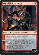 無頼な扇動者、ティボルト/Tibalt, Rakish Instigator (日本オリジナル) 【日本語版】 [WAR-赤U]