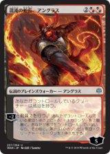 混沌の船長、アングラス/Angrath, Captain of Chaos (日本オリジナル) 【日本語版】 [WAR-混U]
