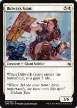 防壁の巨人/Bulwark Giant 【英語版】  [WAR-白C]
