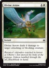 神聖なる矢/Divine Arrow 【英語版】  [WAR-白C]
