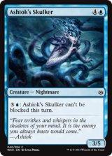 アショクの潜伏者/Ashiok's Skulker 【英語版】  [WAR-青C]