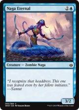 ナーガの永遠衆/Naga Eternal 【英語版】  [WAR-青C]