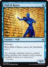 ルーンの壁/Wall of Runes 【英語版】  [WAR-青C]