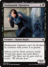 ダスクマントルの調査員/Duskmantle Operative 【英語版】  [WAR-黒C]