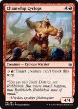 鎖鞭のサイクロプス/Chainwhip Cyclops 【英語版】  [WAR-赤C]