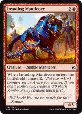 侵略するマンティコア/Invading Manticore 【英語版】  [WAR-赤C]