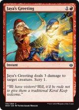 ヤヤの挨拶/Jaya's Greeting 【英語版】  [WAR-赤C]